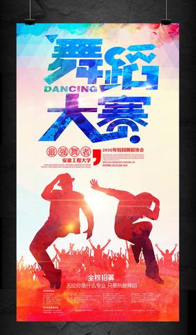 大学校园舞蹈才艺大赛宣传海报