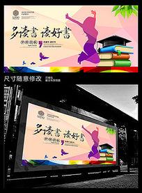 多读书读好书读书日宣传海报展板
