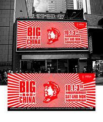 革命国庆节活动宣传广告牌设计
