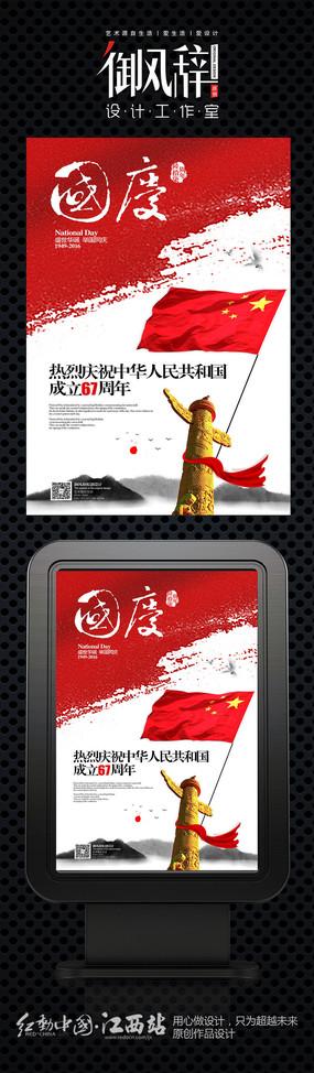 古典水墨中国风国庆节海报设计 PSD