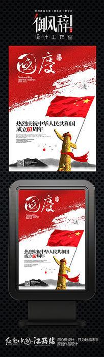 古典水墨中国风国庆节海报设计