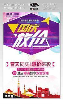 国庆放价国庆节海报模板设计