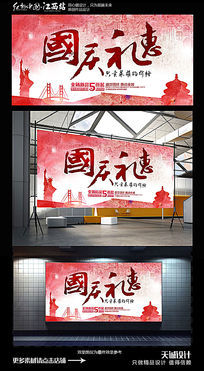 国庆活动促销海报设计