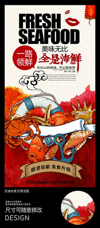 海鲜水产宣传海报