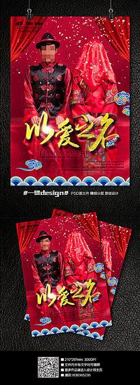 红色喜庆中国风婚庆海报