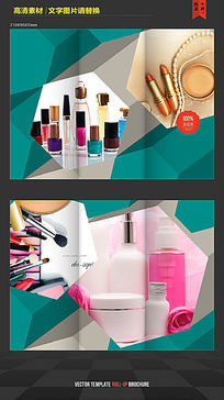 化妆品三折页