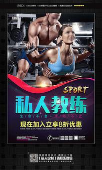健身运动私人教练健身馆海报