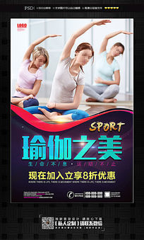 健身运动瑜伽之美健身馆海报