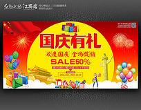 简约国庆有礼国庆节促销海报设计
