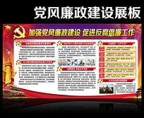 加强廉政建设反腐倡廉工作展板宣传栏