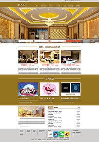 酒店网页设计 PSD