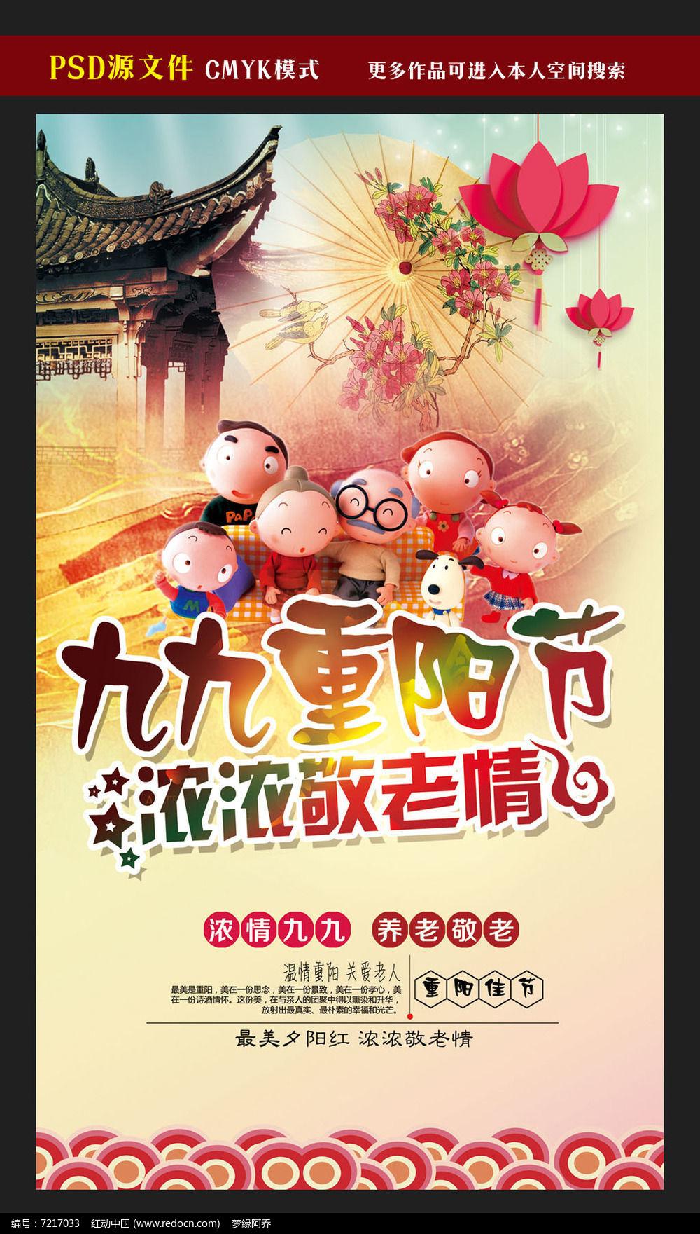 九九重阳节敬老情促销海报图片