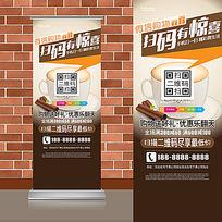 咖啡奶昔咖啡店微信扫码二维码易拉宝