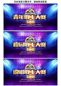 梦幻炫彩时尚校园歌手大赛宣传海报