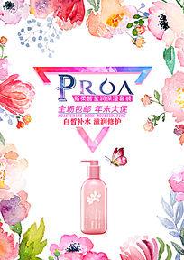 漂亮水彩花海报设计