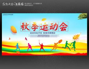 清新风校园秋季运动会宣传海报设计