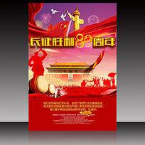 庆祝长征胜利80周年海报psd模板下载