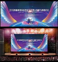 企业经济人会议舞台背景设计