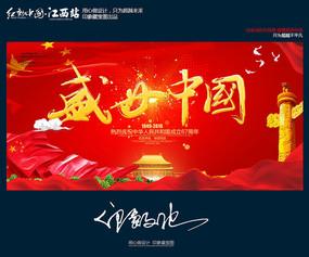 盛世中国国庆晚会背景 PSD
