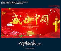 盛世中国国庆晚会背景