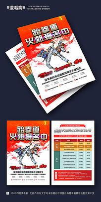时尚跆拳道招生宣传单设计