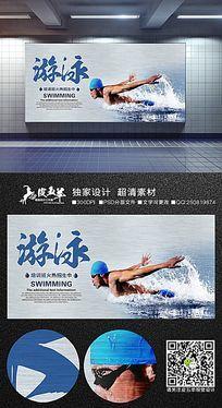 时尚游泳班招生宣传海报