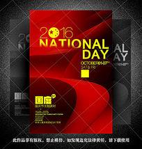 十一国庆节中国红主题促销创意活动海报设计