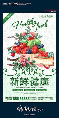 手绘创意新鲜健康蛋糕店宣传海报