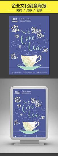 手绘个性饮品茶文化海报
