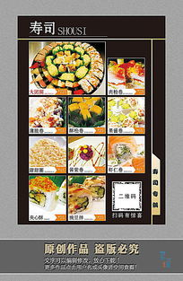 寿司价目表菜单设计
