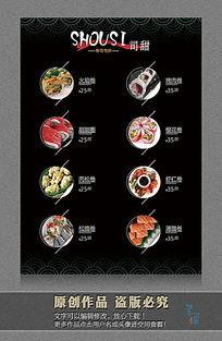 寿司价目表宣传菜单设计模板