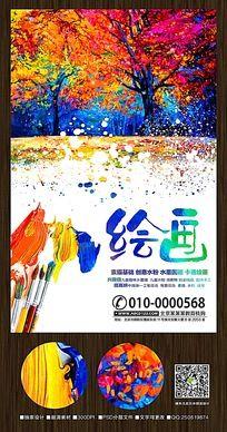 水彩风美术培训班招生海报