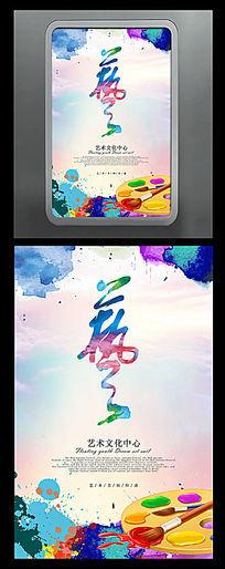 水墨水彩创意艺术海报