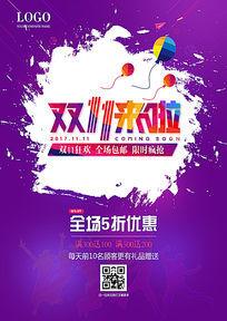 淘宝双11促销海报设计