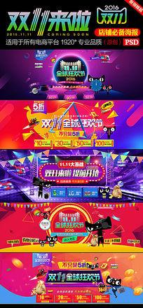 淘宝天猫2016双11海报