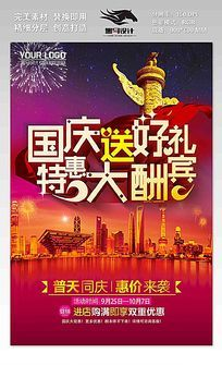 特惠酬宾国庆节海报设计