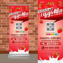 鲜草莓水果果汁微信扫码二维码易拉宝