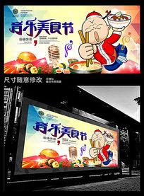 音乐美食节海报广告