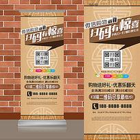 中国风底纹素雅咖啡色微信扫码二维码易拉宝