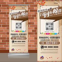 中国风枫叶边框福袋微信扫码二维码易拉宝