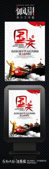 中国风复古国庆节海报设计