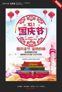 中国风国庆促销海报设计