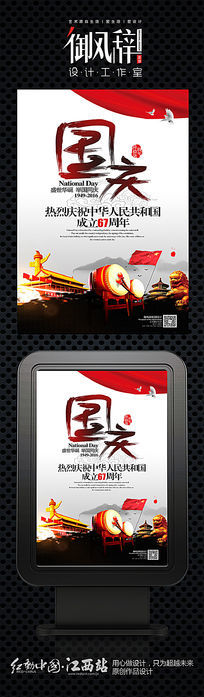 中国风水墨复古国庆节海报设计