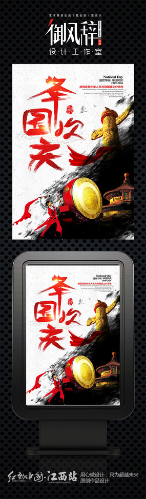 中国风水墨国庆节海报设计