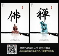 中国风禅意佛文化海报设计
