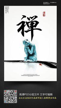 中国风禅意佛文化教育宣传海报
