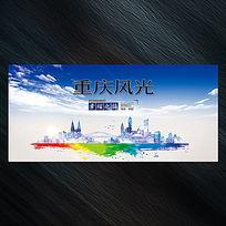 重庆海报设计