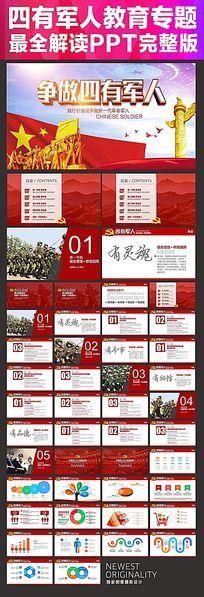 最全四有军人教育体会PPT模板