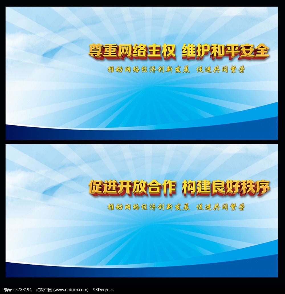 尊重主权高中展板网络宜昌艺术三峡图片