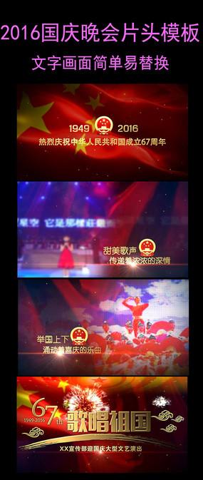 2016国庆文艺演出片头模板
